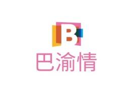 巴渝情店铺logo头像设计