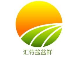 汇荇盆盆鲜品牌logo设计