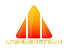 北京英利远航科技有限公司公司logo设计