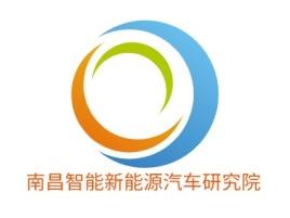 南昌智能新能源汽车研究院公司logo设计
