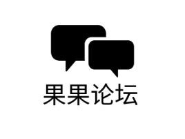 果果论坛店铺logo头像设计