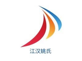 江汉姚氏logo标志设计