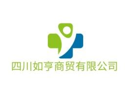四川如亨商贸有限公司企业标志设计