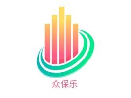 众保乐公司logo设计
