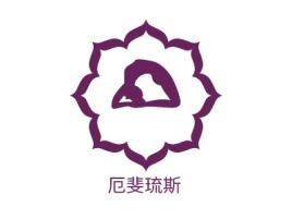 厄斐琉斯logo标志设计