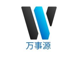 万事源公司logo设计