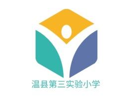 温县第三实验小学logo标志设计