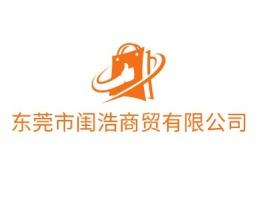 东莞市闺浩商贸有限公司店铺标志设计