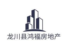 龙川县鸿福房地产企业标志设计