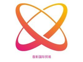 香影国际贸易公司logo设计