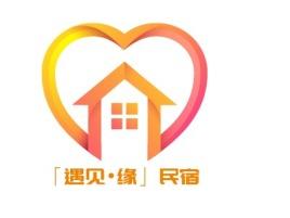 「遇见•缘」民宿企业标志设计