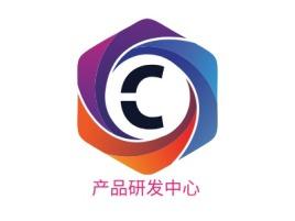 产品研发中心企业标志设计