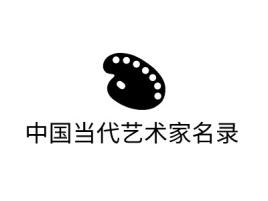 中国当代艺术家名录logo标志设计