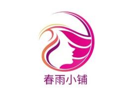 春雨小铺门店logo设计