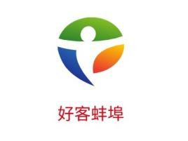 好客蚌埠logo标志设计