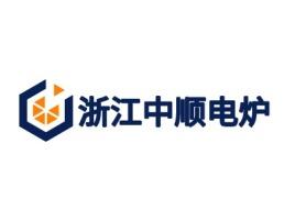 浙江中顺电炉企业标志设计