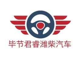 毕节君睿潍柴汽车公司logo设计