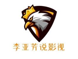 李亚芳说影视logo标志设计