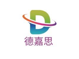德嘉思企业标志设计