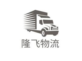 隆飞物流企业标志设计