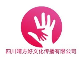 四川晴方好文化传播有限公司logo标志设计