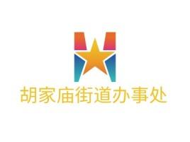 胡家庙街道办事处公司logo设计