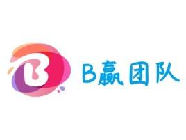 B赢团队企业标志设计