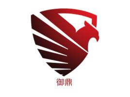 御鼎公司logo设计