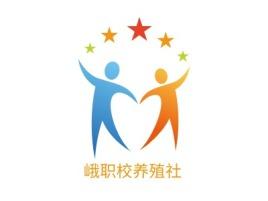 峨职校养殖社logo标志设计