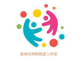 眉州名师程晓慧工作室logo标志设计
