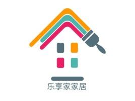 乐享家家居企业标志设计