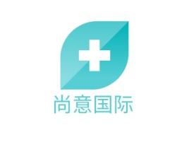 尚意国际公司logo设计