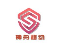 神舟移动公司logo设计