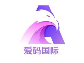爱码国际公司logo设计