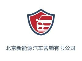 北京新能源汽车营销有限公司公司logo设计