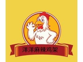 洋洋麻辣鸡架 店铺logo头像设计