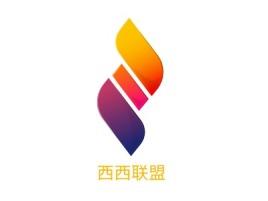 西西联盟公司logo设计
