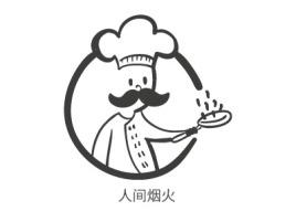 人间烟火品牌logo设计