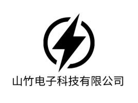 山竹电子科技有限公司公司logo设计