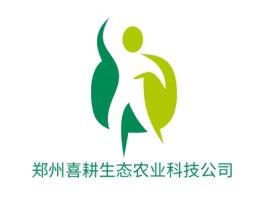 郑州喜耕生态农业科技公司品牌logo设计