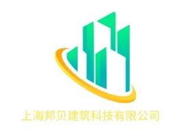 上海邦贝建筑科技有限公司企业标志设计