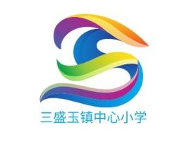 三盛玉镇中心小学logo标志设计