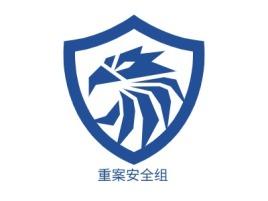 重案安全组公司logo设计