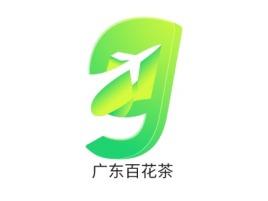 广东百花茶品牌logo设计
