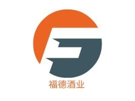 福德酒业品牌logo设计