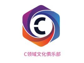 C领域文化俱乐部logo标志设计