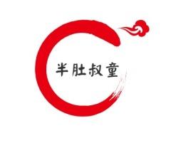 半毒书童logo标志设计