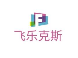 重庆飞乐克斯logo标志设计