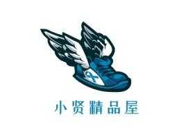 小贤精品屋店铺标志设计