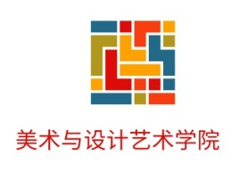 美术与设计艺术学院logo标志设计